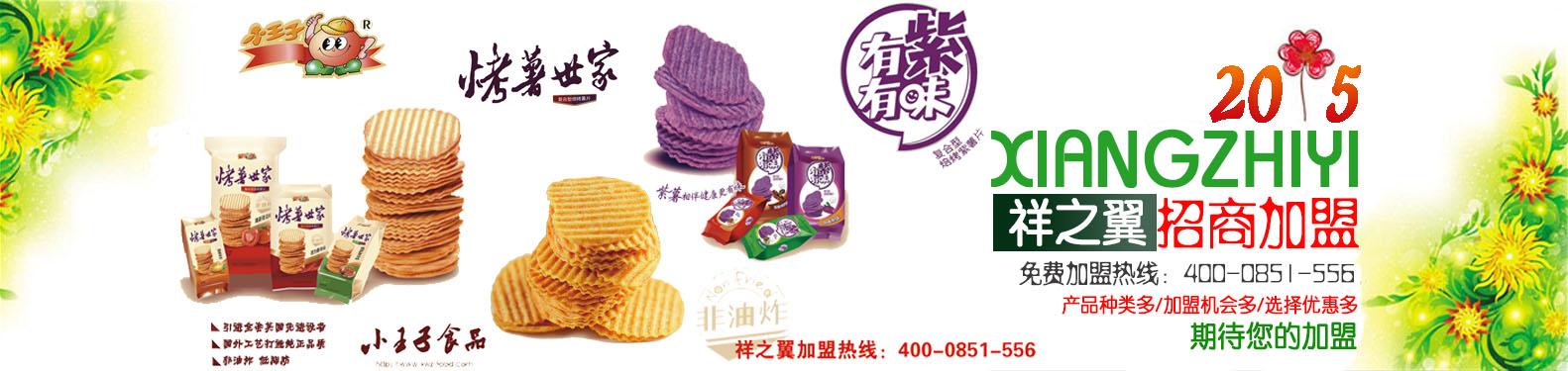 贵州休闲食品加盟