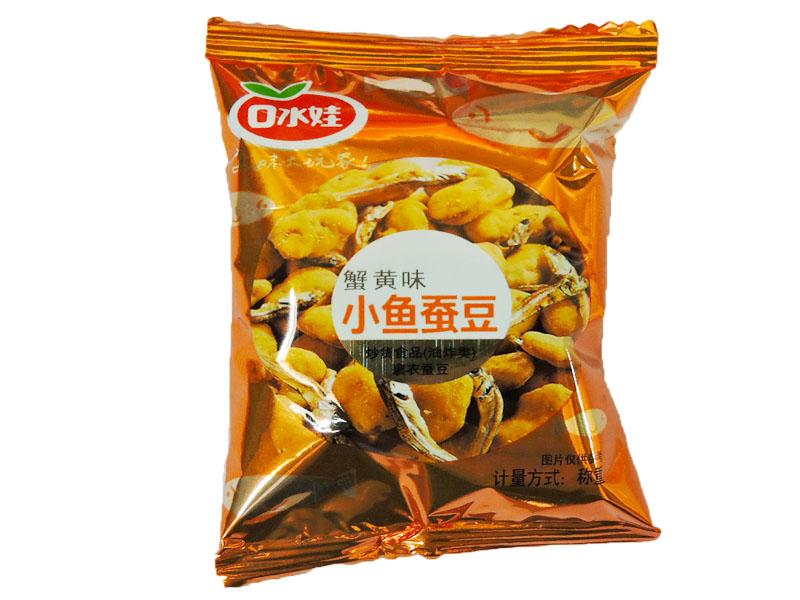 口水娃小鱼蚕豆(蟹黄味)