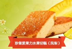 珍堡爱果力水果切糕(凤梨)