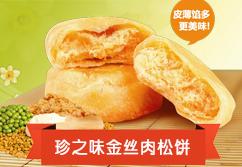 珍之味金丝肉松饼