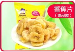 臻品屋香蕉片