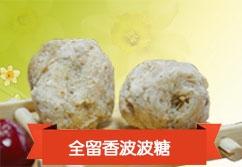 全留香波波糖460克(白芝麻味)