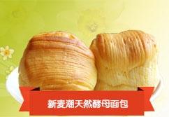 新麦潮天然酵母面包(巧克力味)