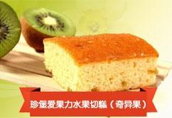 珍堡爱果力水果切糕(奇异果)